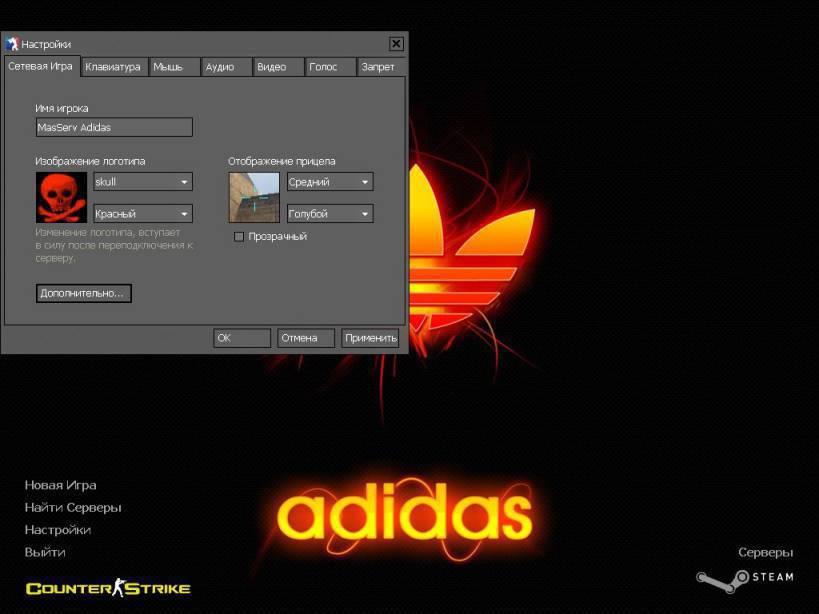 Counter-Strike 1.6 Adidas