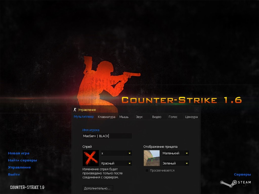 Counter-Strike 1.6 Black Edition