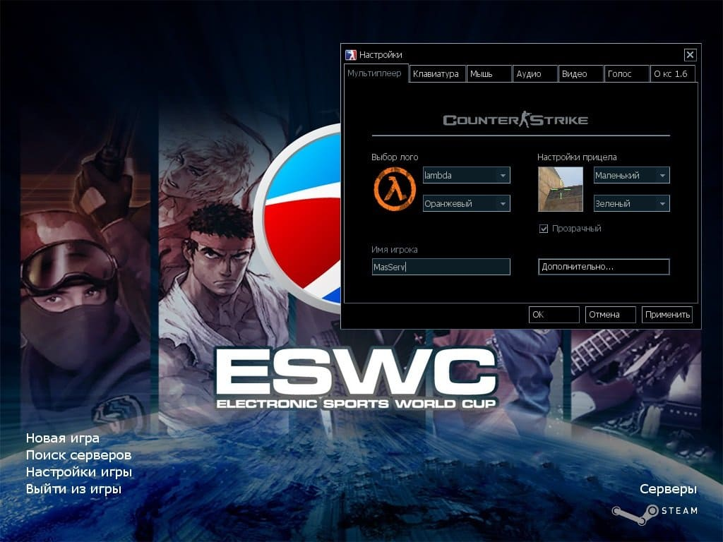 Eswc counter-strike 1. 6 2010 » amxmodmenu. Ru — все для игровых.