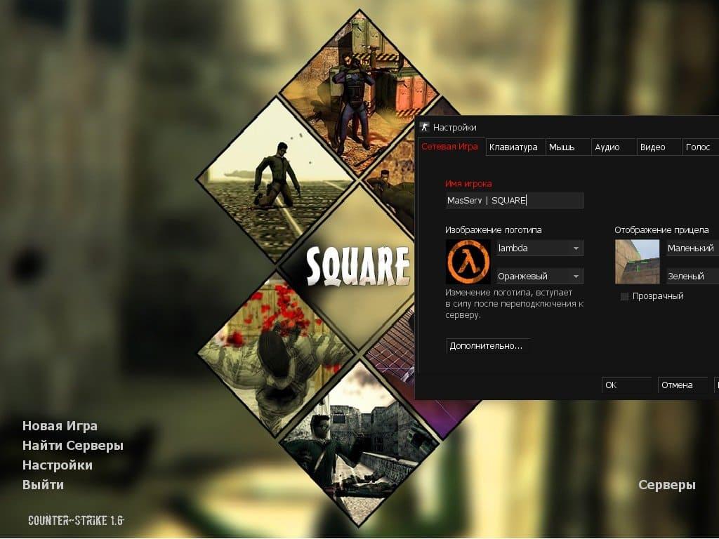 Counter-Strike 1.6 Square 2016