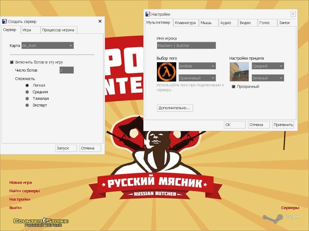 Counter-Strike 1.6 от Мясника