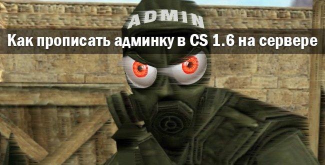 Как прописать админку на сервере CS 1.6