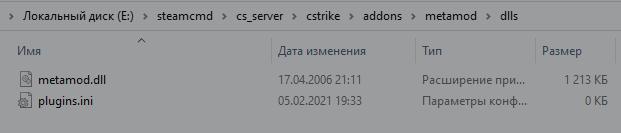 Установка metamod для сервера CS 1.6