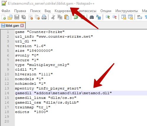 Установка metamod для сервера Counter-Strike 1.6
