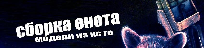 Counter-Strike 1.6 от Енота