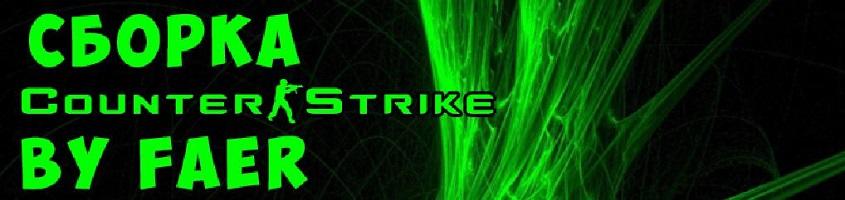 Counter-Strike 1.6 FaerShow